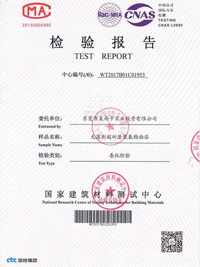 美西卡-无溶剂超耐磨聚氨酯面漆检验书