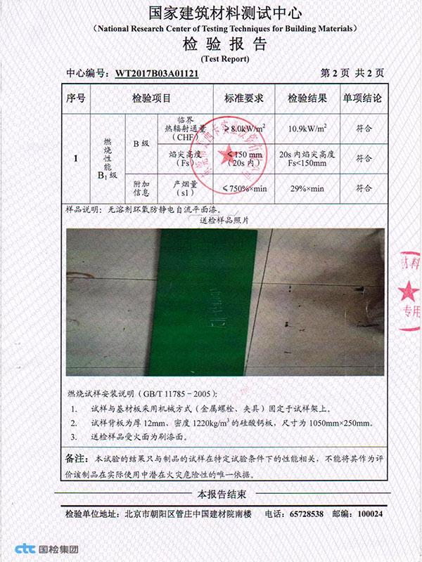 美西卡-无溶剂环氧防静电自留平面漆检验结果