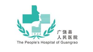 美西卡合作客户-广饶县人民医院