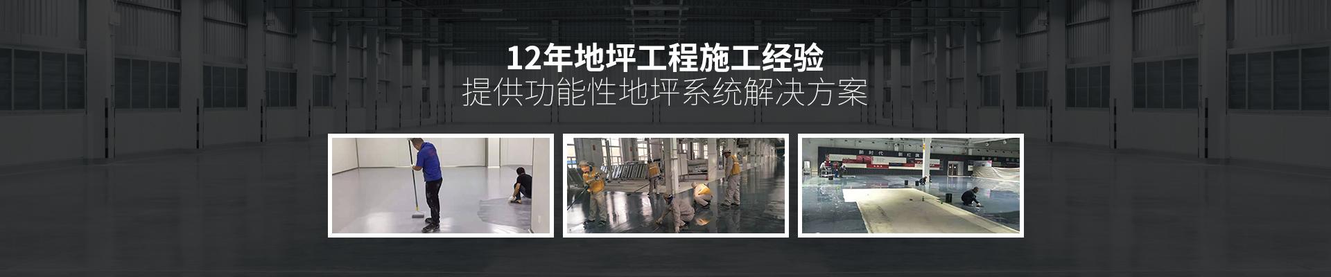 美西卡-12年地坪工程施工经验,提供功能性地坪系统解决方案